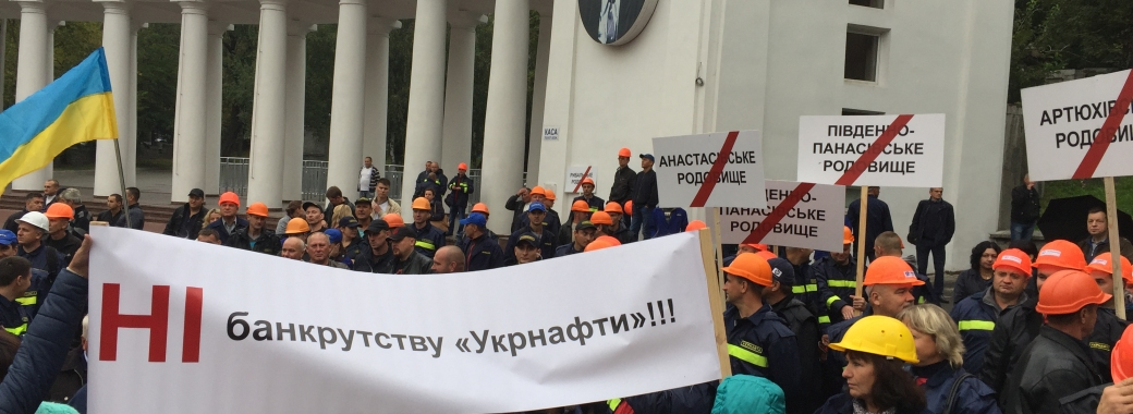 Ukrnafta employees organize peaceful protest